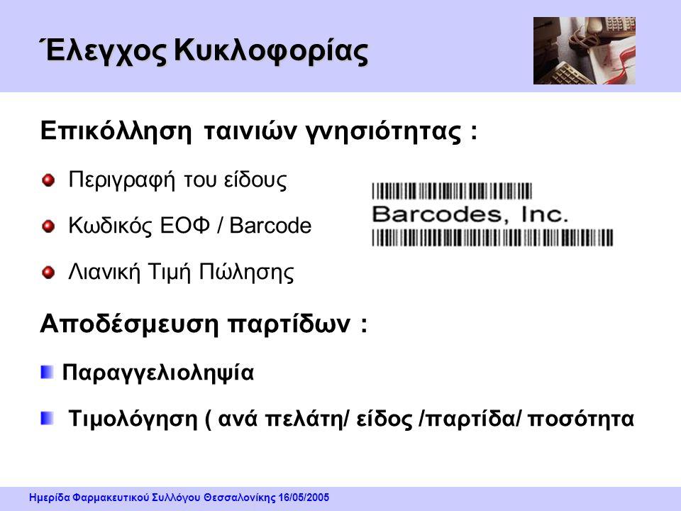 Ημερίδα Φαρμακευτικού Συλλόγου Θεσσαλονίκης 16/05/2005 Έλεγχος Κυκλοφορίας Παραλαβή : Ανά είδος / ποσότητα Ανά παρτίδα / Ημερ. Λήξης Έλεγχος / Παρακολ