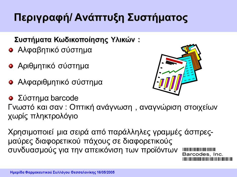 Ημερίδα Φαρμακευτικού Συλλόγου Θεσσαλονίκης 16/05/2005 Περιγραφή/ Ανάπτυξη Συστήματος Πλήρη ανάλυση,καθορισμό & ακριβή προσδιορισμό του προβλήματος πο