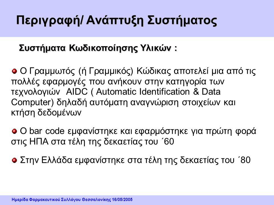 Ημερίδα Φαρμακευτικού Συλλόγου Θεσσαλονίκης 16/05/2005 Περιγραφή/ Ανάπτυξη Συστήματος Αλφαβητικό σύστημα Αριθμητικό σύστημα Αλφαριθμητικό σύστημα Σύστ