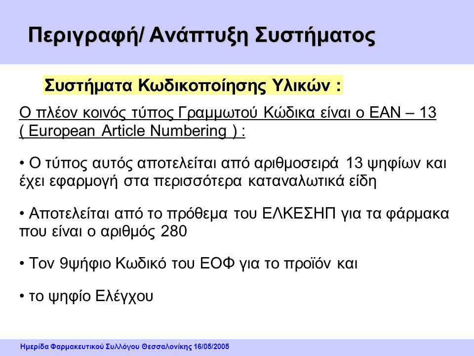 Ημερίδα Φαρμακευτικού Συλλόγου Θεσσαλονίκης 16/05/2005 Περιγραφή/ Ανάπτυξη Συστήματος Ο Γραμμωτός (ή Γραμμικός) Κώδικας αποτελεί μια από τις πολλές εφ