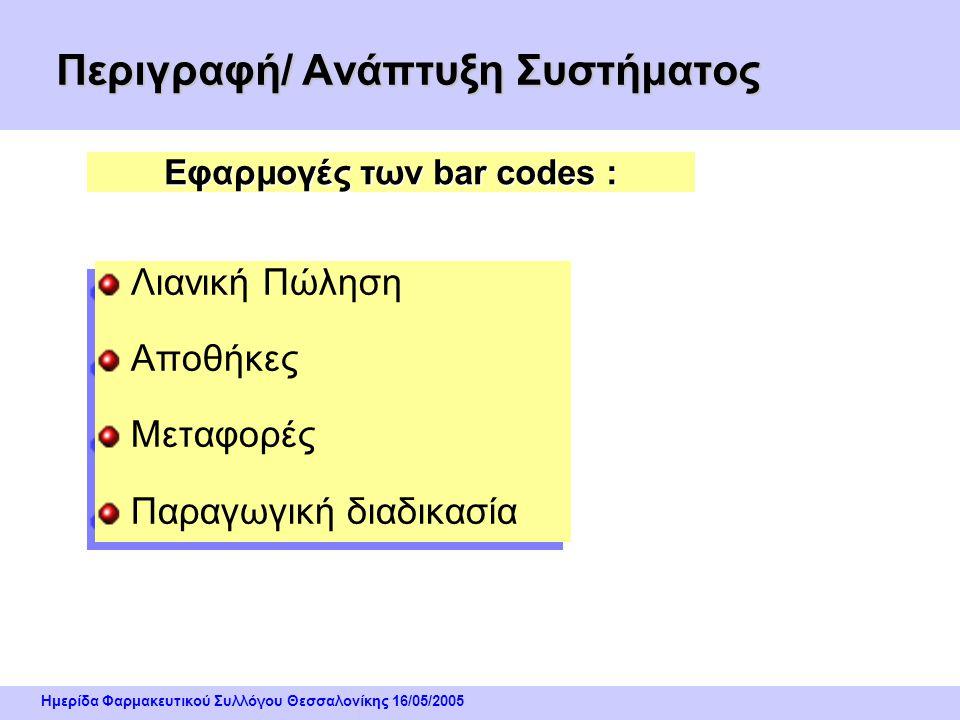 Ημερίδα Φαρμακευτικού Συλλόγου Θεσσαλονίκης 16/05/2005 Περιγραφή/ Ανάπτυξη Συστήματος Άλλοι Τύποι Bar code με περισσότερα ή λιγότερα από τα 13 ψηφία τ