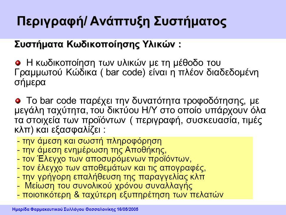 Ημερίδα Φαρμακευτικού Συλλόγου Θεσσαλονίκης 16/05/2005 Περιγραφή/ Ανάπτυξη Συστήματος Λιανική Πώληση Αποθήκες Μεταφορές Παραγωγική διαδικασία Λιανική
