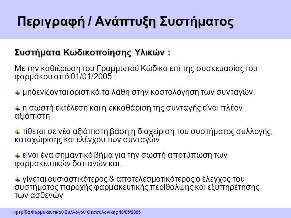 Ημερίδα Φαρμακευτικού Συλλόγου Θεσσαλονίκης 16/05/2005 Περιγραφή/ Ανάπτυξη Συστήματος Συστήματα Κωδικοποίησης Υλικών : Η κωδικοποίηση των υλικών με τη