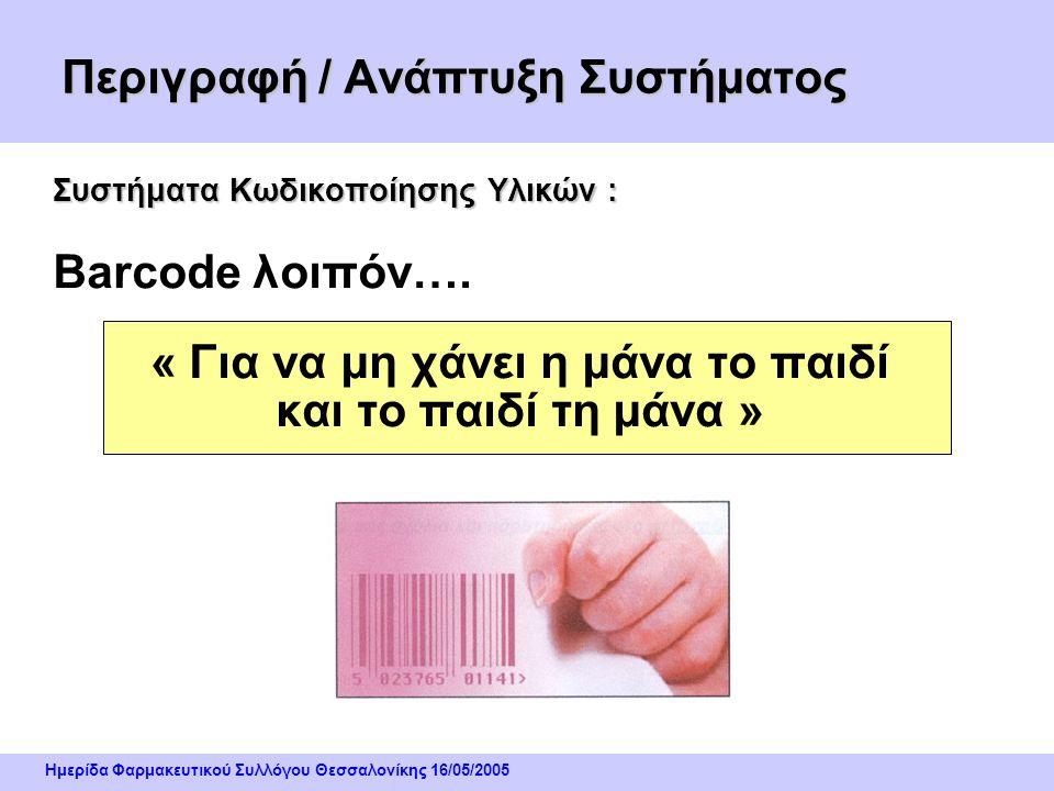 Ημερίδα Φαρμακευτικού Συλλόγου Θεσσαλονίκης 16/05/2005 Περιγραφή / Ανάπτυξη Συστήματος Συστήματα Κωδικοποίησης Υλικών : Με την καθιέρωση του Γραμμωτού
