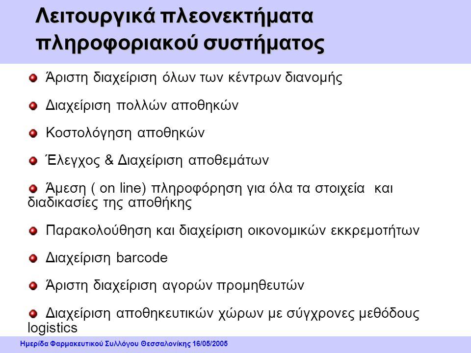Ημερίδα Φαρμακευτικού Συλλόγου Θεσσαλονίκης 16/05/2005 Γενικά χαρακτηριστικά πληροφοριακού συστήματος Υποδομή : Σύγχρονο, εύχρηστο και ευέλικτο σύστημ