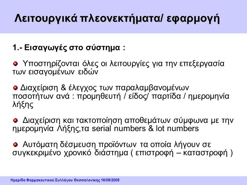 Ημερίδα Φαρμακευτικού Συλλόγου Θεσσαλονίκης 16/05/2005 Λειτουργικά πλεονεκτήματα πληροφοριακού συστήματος Άριστη διαχείριση όλων των κέντρων διανομής