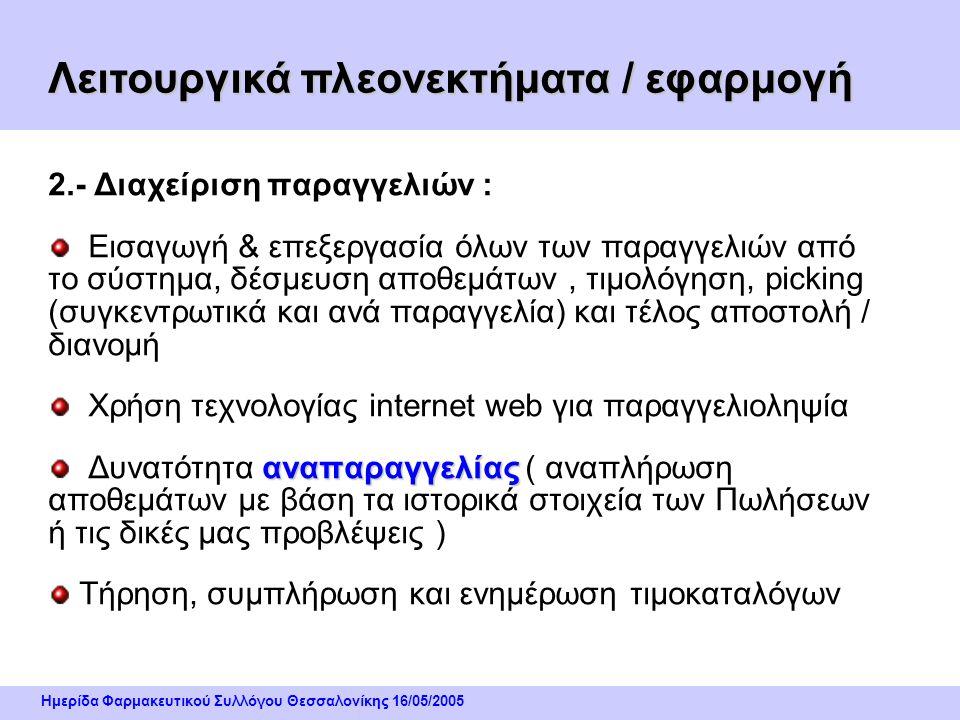 Ημερίδα Φαρμακευτικού Συλλόγου Θεσσαλονίκης 16/05/2005 Λειτουργικά πλεονεκτήματα/ εφαρμογή 1.- Εισαγωγές στο σύστημα : Υποστηρίζονται όλες οι λειτουργ