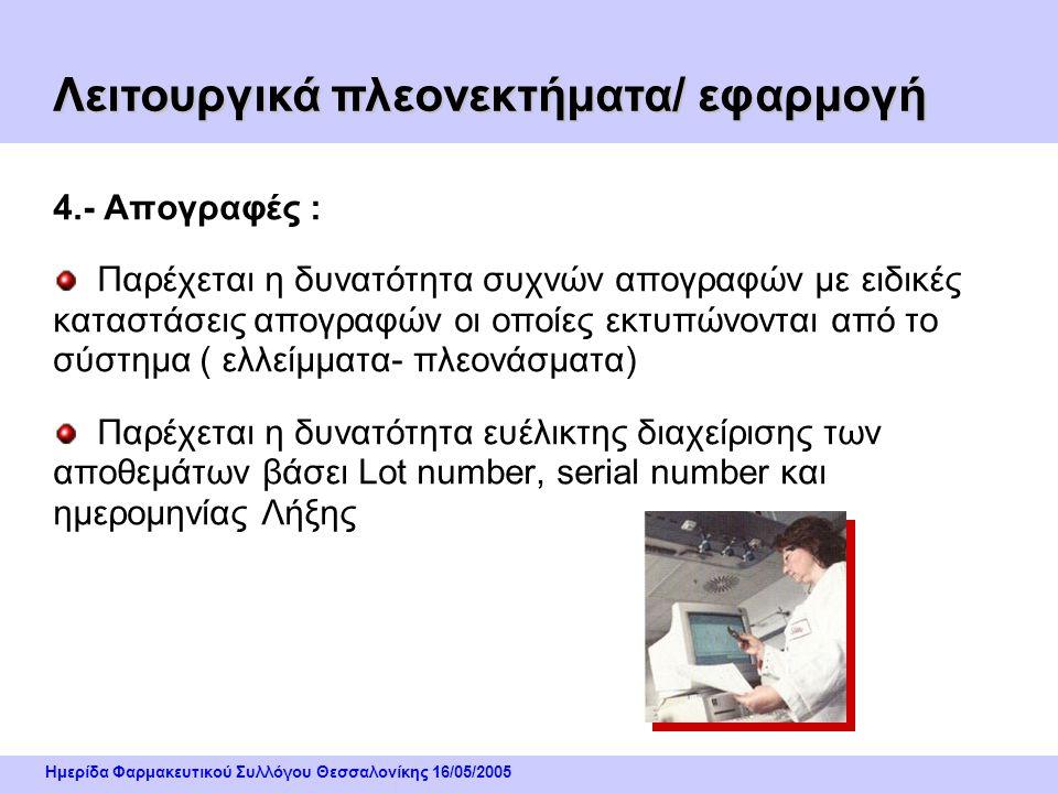 Ημερίδα Φαρμακευτικού Συλλόγου Θεσσαλονίκης 16/05/2005 3.- Έλεγχος θερμοκρασιών : Ελέγχονται από το σύστημα όλες οι λεπτομέρειες και οι συνθήκες αποστ
