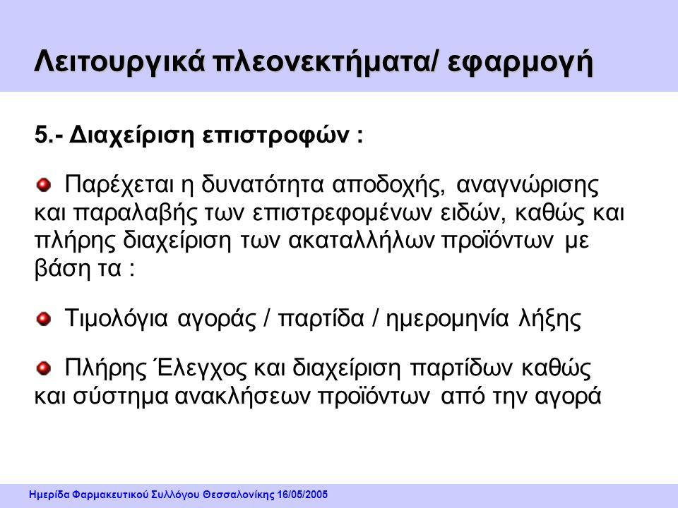 Ημερίδα Φαρμακευτικού Συλλόγου Θεσσαλονίκης 16/05/2005 4.- Απογραφές : Παρέχεται η δυνατότητα συχνών απογραφών με ειδικές καταστάσεις απογραφών οι οπο