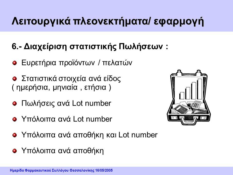Ημερίδα Φαρμακευτικού Συλλόγου Θεσσαλονίκης 16/05/2005 5.- Διαχείριση επιστροφών : Παρέχεται η δυνατότητα αποδοχής, αναγνώρισης και παραλαβής των επισ