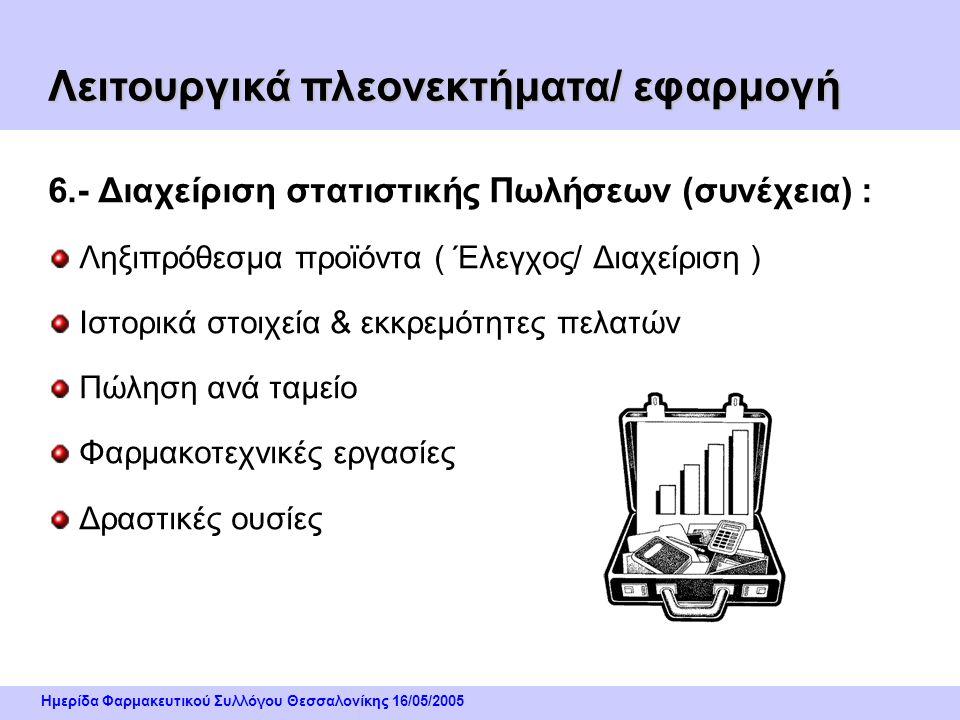 Ημερίδα Φαρμακευτικού Συλλόγου Θεσσαλονίκης 16/05/2005 6.- Διαχείριση στατιστικής Πωλήσεων : Ευρετήρια προϊόντων / πελατών Στατιστικά στοιχεία ανά είδ