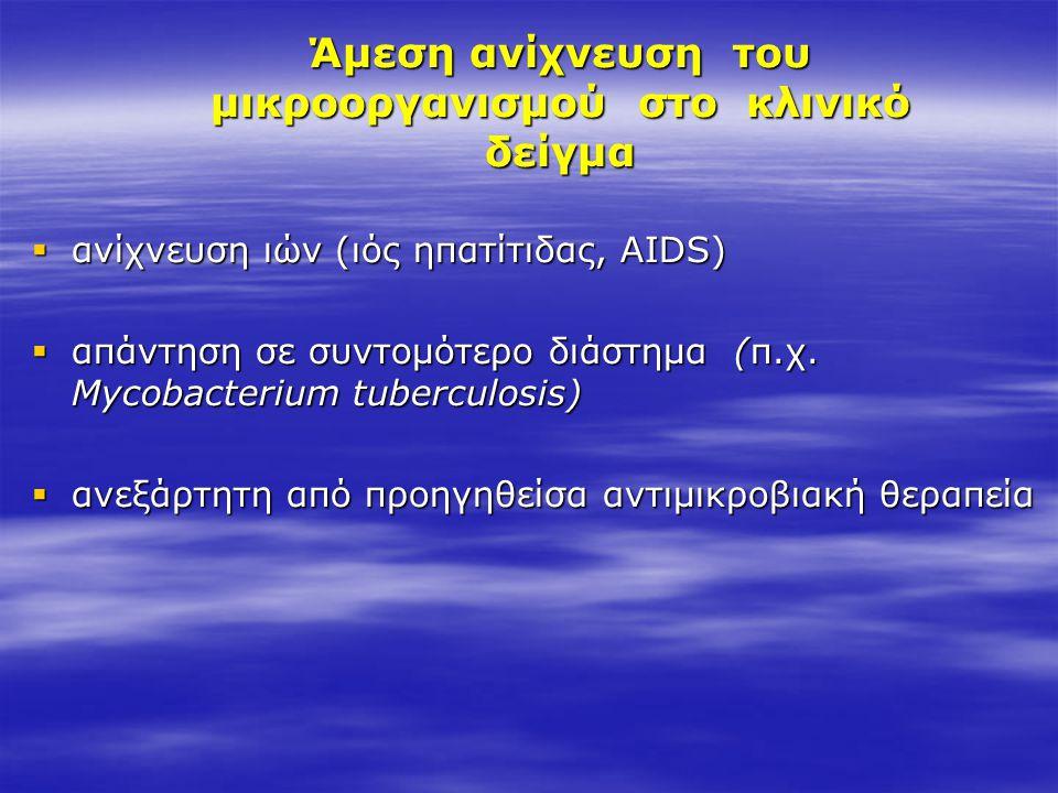 Άμεση ανίχνευση του μικροοργανισμού στο κλινικό δείγμα  ανίχνευση ιών (ιός ηπατίτιδας, ΑIDS)  απάντηση σε συντομότερο διάστημα (π.χ. Mycobacterium t