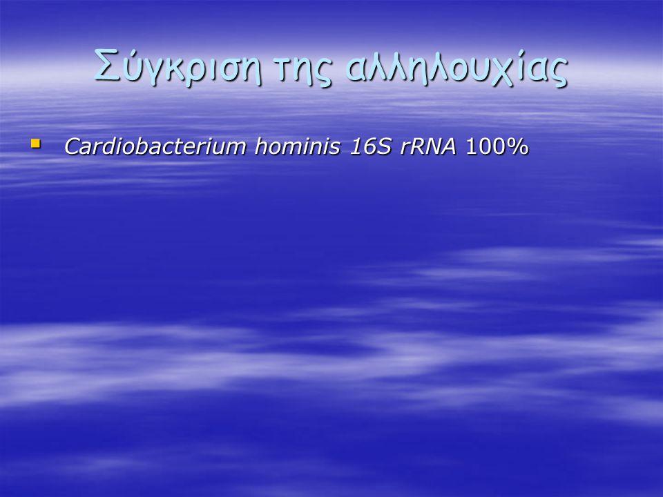 Σύγκριση της αλληλουχίας  Cardiobacterium hominis 16S rRNA 100%