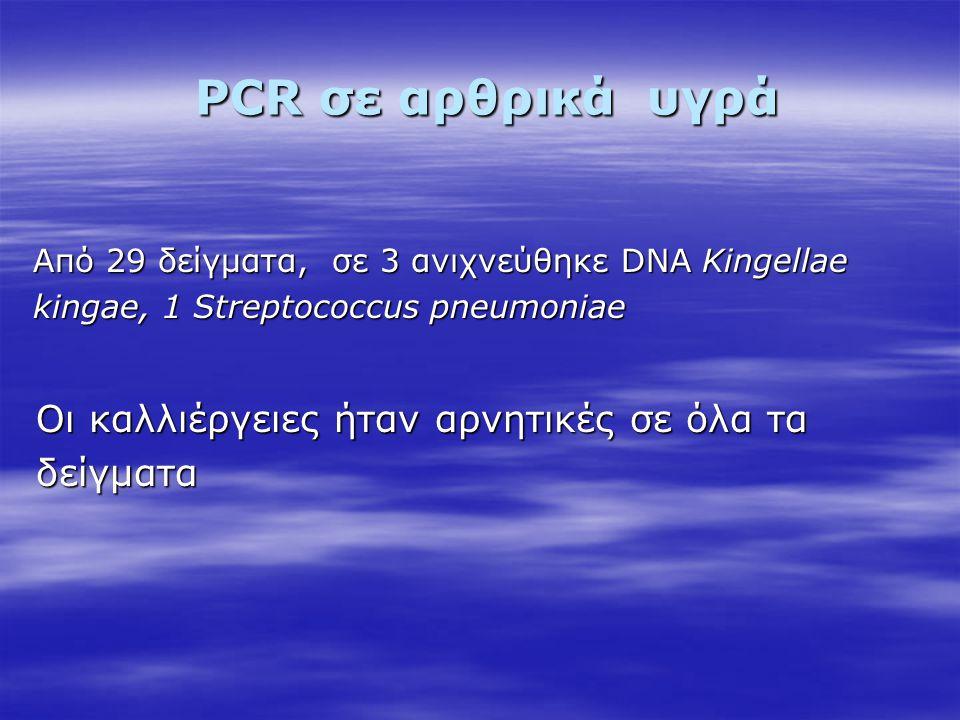 PCR σε αρθρικά υγρά PCR σε αρθρικά υγρά Από 29 δείγματα, σε 3 ανιχνεύθηκε DNA Kingellae Από 29 δείγματα, σε 3 ανιχνεύθηκε DNA Kingellae kingae, 1 Stre