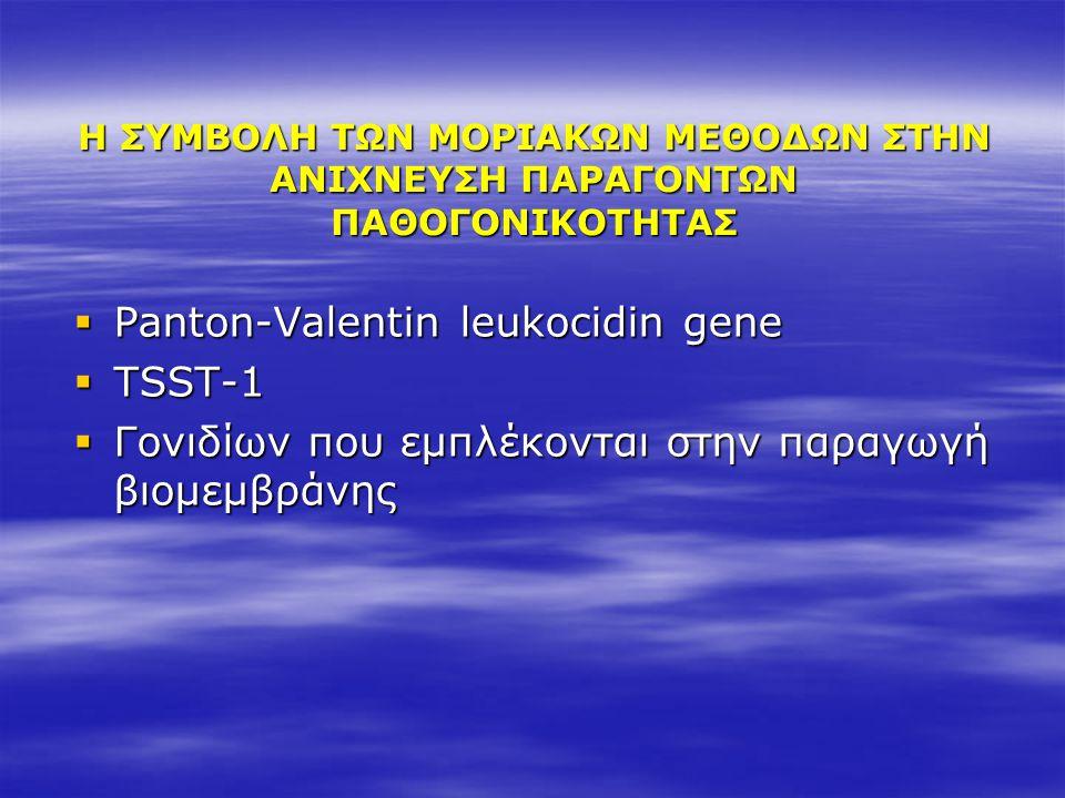 Η ΣΥΜΒΟΛΗ ΤΩΝ ΜΟΡΙΑΚΩΝ ΜΕΘΟΔΩΝ ΣΤΗΝ ΑΝΙΧΝΕΥΣΗ ΠΑΡΑΓΟΝΤΩΝ ΠΑΘΟΓΟΝΙΚΟΤΗΤΑΣ  Panton-Valentin leukocidin gene  TSST-1  Γονιδίων που εμπλέκονται στην πα