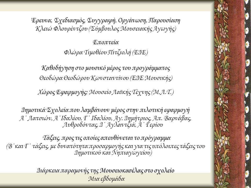 Έρευνα, Σχεδιασμός, Συγγραφή, Οργάνωση, Παρουσίαση Κλειώ Φλουρέντζου (Σύμβουλος Μουσειακής Αγωγής)Εποπτεία Φλώρα Τιμοθέου Πιτζιολή (ΕΔΕ) Καθοδήγηση στ