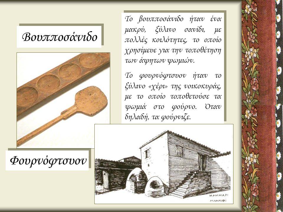 Βουπποσάνιδο Φουρνόφτσυον Το βουπποσάνιδο ήταν ένα μακρύ, ξύλινο σανίδι, με πολλές κοιλότητες, το οποίο χρησίμευε για την τοποθέτηση των άψητων ψωμιών