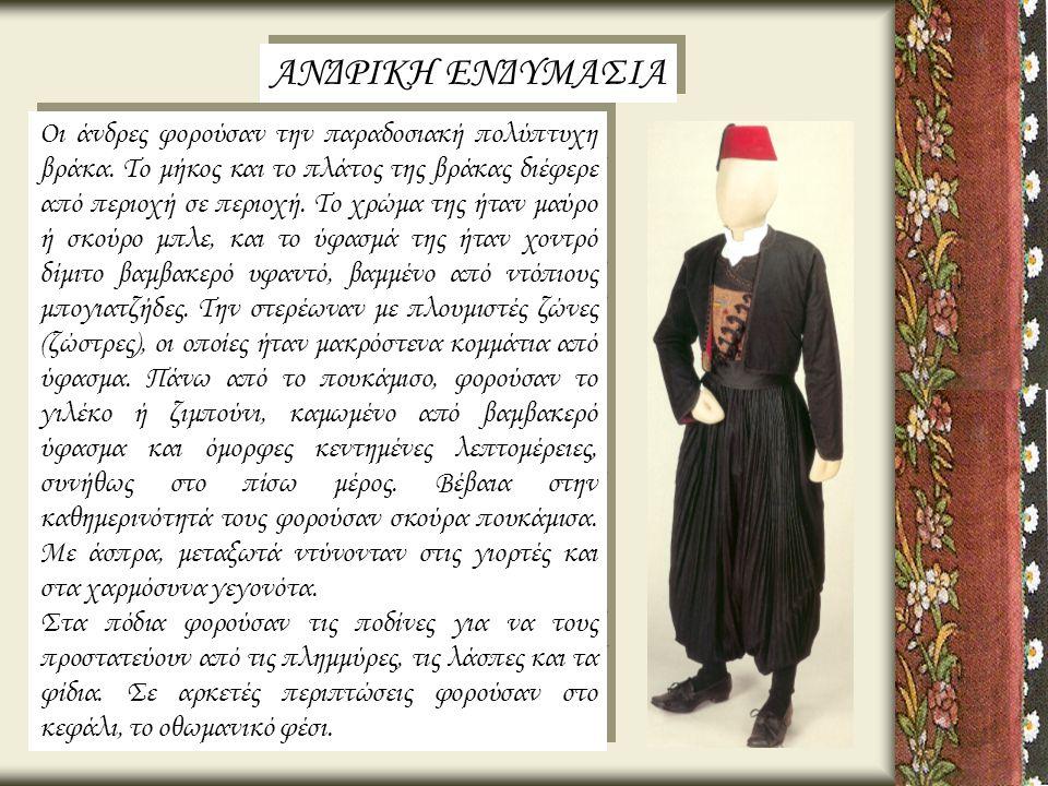 ΑΝΔΡΙΚΗ ΕΝΔΥΜΑΣΙΑ Οι άνδρες φορούσαν την παραδοσιακή πολύπτυχη βράκα. Το μήκος και το πλάτος της βράκας διέφερε από περιοχή σε περιοχή. Το χρώμα της ή
