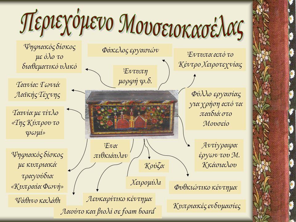 Ψηφιακός δίσκος με όλο το διαθεματικό υλικό Έντυπα από το Κέντρο Χειροτεχνίας Λευκαρίτικο κέντημα Ψάθινο καλάθι Ψηφιακός δίσκος με κυπριακά τραγούδια