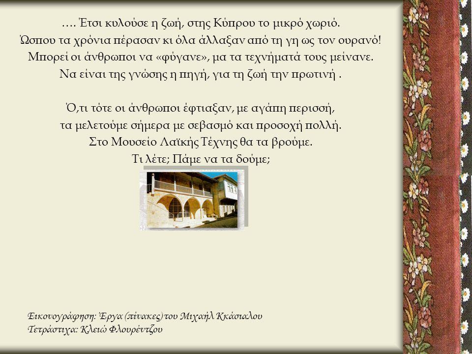 …. Έτσι κυλούσε η ζωή, στης Κύπρου το μικρό χωριό. Ώσπου τα χρόνια πέρασαν κι όλα άλλαξαν από τη γη ως τον ουρανό! Μπορεί οι άνθρωποι να «φύγανε», μα