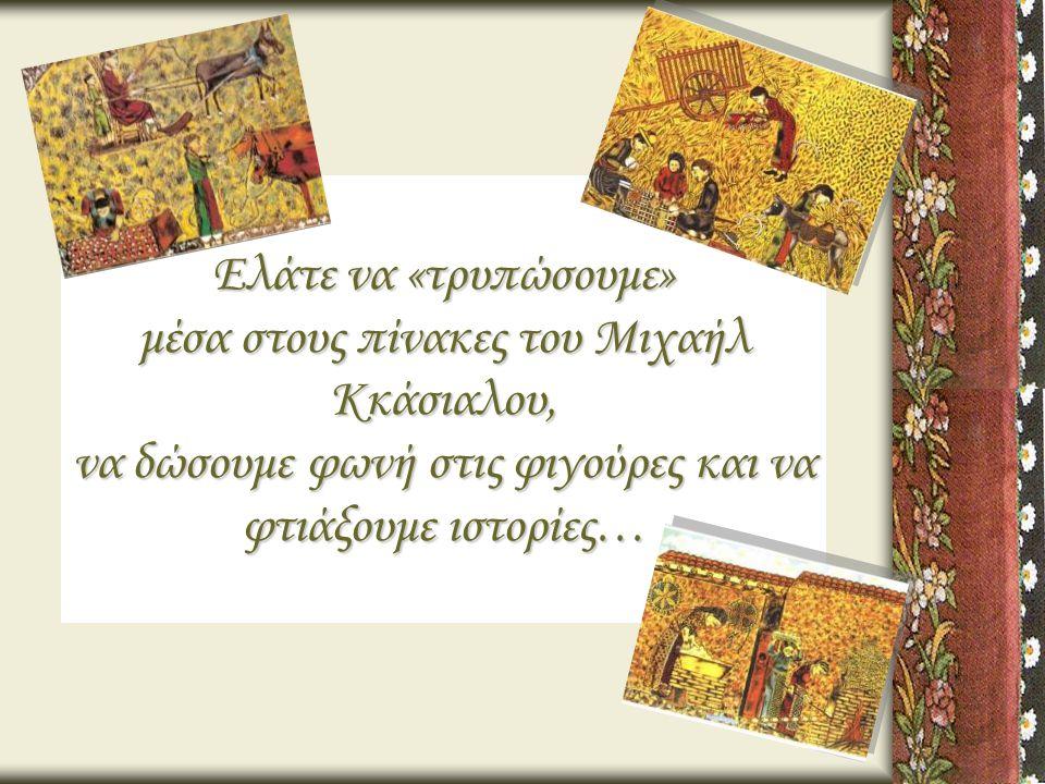 Ελάτε να «τρυπώσουμε» μέσα στους πίνακες του Μιχαήλ Κκάσιαλου, να δώσουμε φωνή στις φιγούρες και να φτιάξουμε ιστορίες…