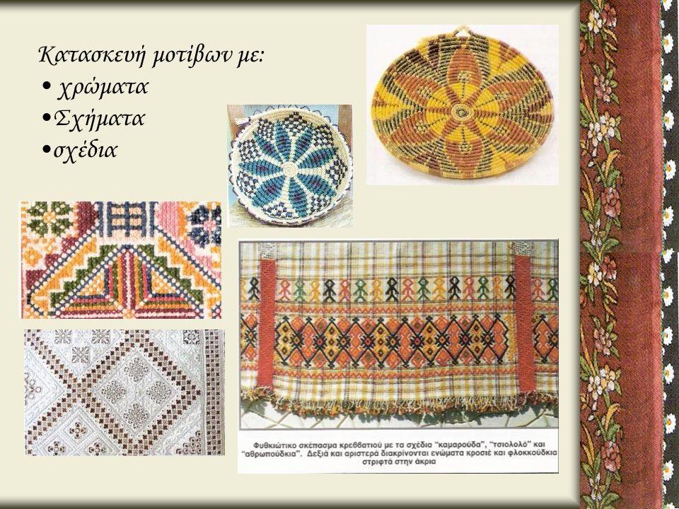 Κατασκευή μοτίβων με: • χρώματα •Σχήματα •σχέδια