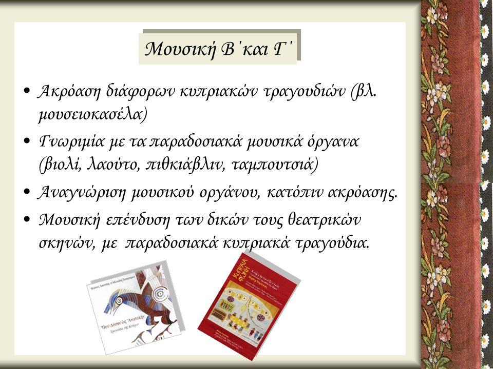 •Ακρόαση διάφορων κυπριακών τραγουδιών (βλ. μουσειοκασέλα) •Γνωριμία με τα παραδοσιακά μουσικά όργανα (βιολί, λαούτο, πιθκιάβλιν, ταμπουτσιά) •Αναγνώρ