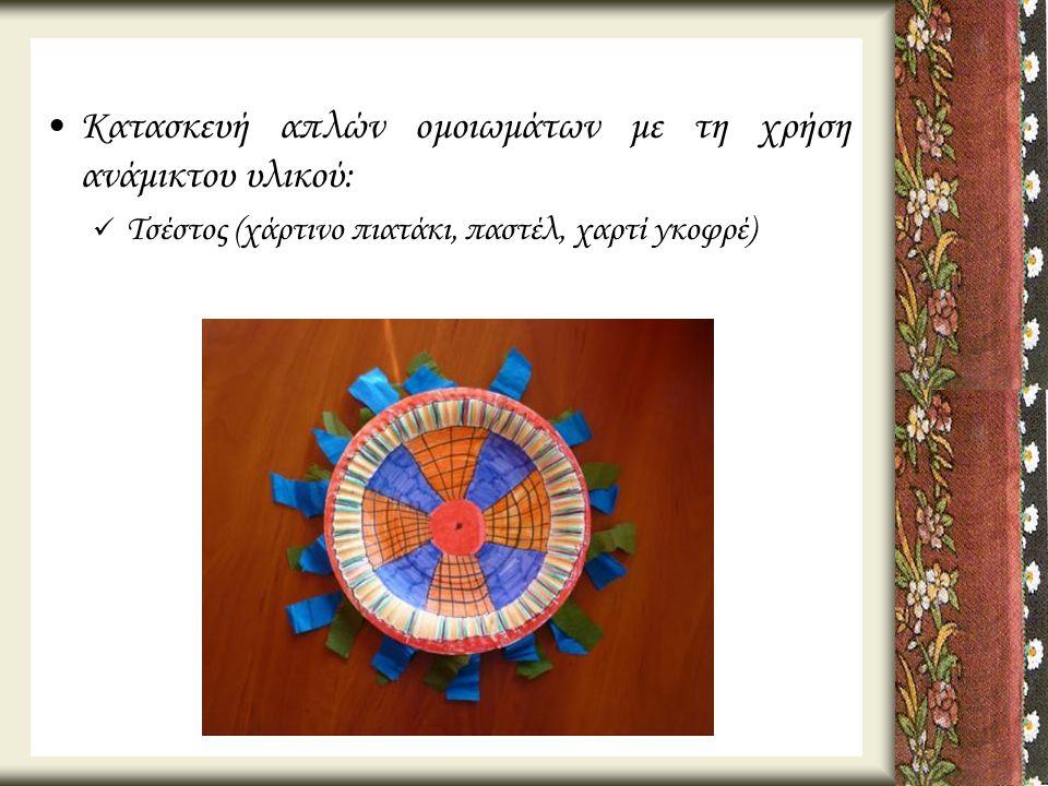 •Κατασκευή απλών ομοιωμάτων με τη χρήση ανάμικτου υλικού:  Τσέστος (χάρτινο πιατάκι, παστέλ, χαρτί γκοφρέ)
