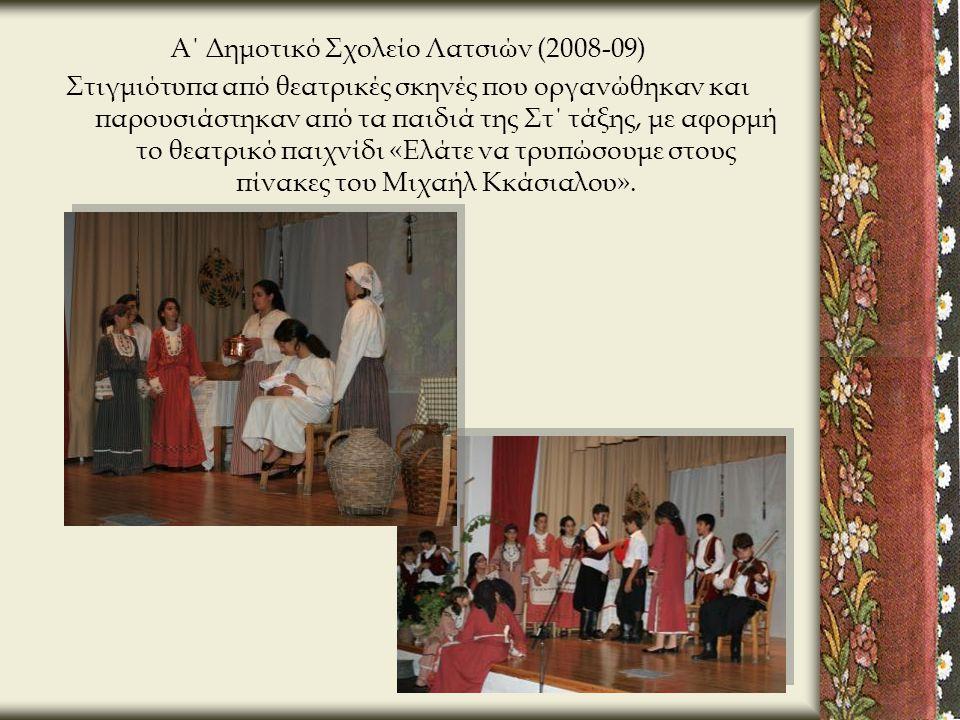 Α΄ Δημοτικό Σχολείο Λατσιών (2008-09) Στιγμιότυπα από θεατρικές σκηνές που οργανώθηκαν και παρουσιάστηκαν από τα παιδιά της Στ΄ τάξης, με αφορμή το θε