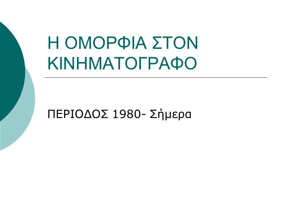 Η ΟΜΟΡΦΙΑ ΣΤΟΝ ΚΙΝΗΜΑΤΟΓΡΑΦΟ ΠΕΡΙΟΔΟΣ 1980- Σήμερα