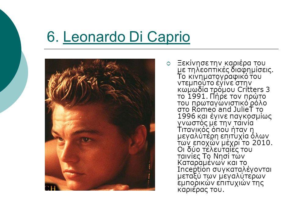 6. Leonardo Di Capriο  Ξεκίνησε την καριέρα του με τηλεοπτικές διαφημίσεις.