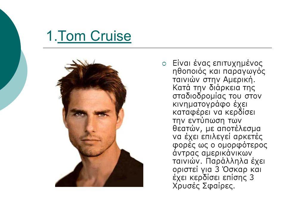 1.Tom Cruise  Είναι ένας επιτυχημένος ηθοποιός και παραγωγός ταινιών στην Αμερική.