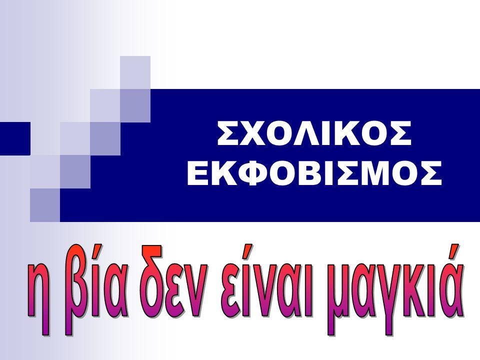 ΣΧΟΛΙΚΟΣ ΕΚΦΟΒΙΣΜΟΣ