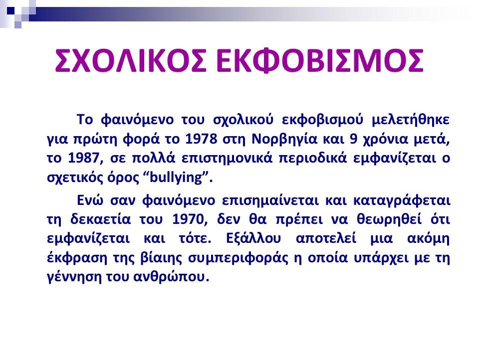 Το φαινόμενο του σχολικού εκφοβισμού μελετήθηκε για πρώτη φορά το 1978 στη Νορβηγία και 9 χρόνια μετά, το 1987, σε πολλά επιστημονικά περιοδικά εμφανίζεται ο σχετικός όρος bullying .