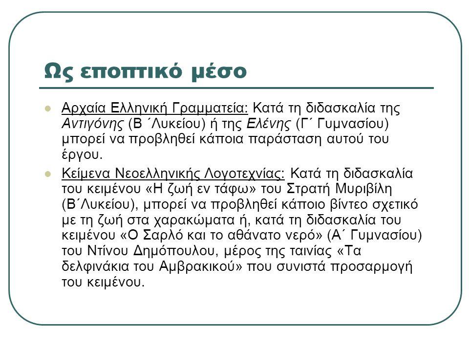 Ως εποπτικό μέσο  Αρχαία Ελληνική Γραμματεία: Κατά τη διδασκαλία της Αντιγόνης (Β ΄Λυκείου) ή της Ελένης (Γ΄ Γυμνασίου) μπορεί να προβληθεί κάποια παράσταση αυτού του έργου.