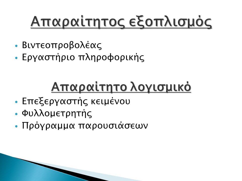  Βιντεοπροβολέας  Εργαστήριο πληροφορικής Απαραίτητο λογισμικό  Επεξεργαστής κειμένου  Φυλλομετρητής  Πρόγραμμα παρουσιάσεων