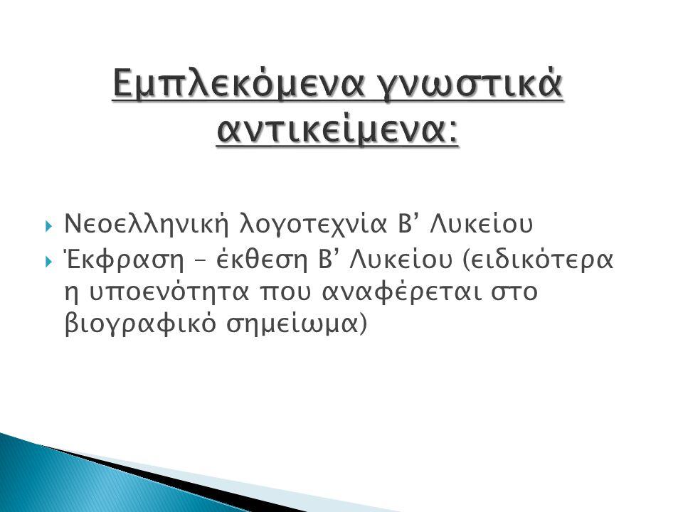  Νεοελληνική λογοτεχνία Β' Λυκείου  Έκφραση – έκθεση Β' Λυκείου (ειδικότερα η υποενότητα που αναφέρεται στο βιογραφικό σημείωμα)