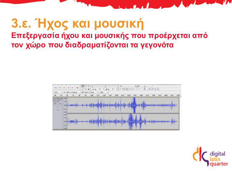 3.ε. Ήχος και μουσική Επεξεργασία ήχου και μουσικής που προέρχεται από τον χώρο που διαδραματίζονται τα γεγονότα