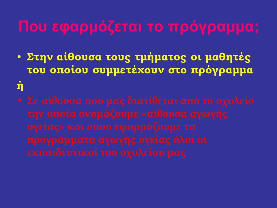 Απαραίτητα θεωρητικά για την υποβολή του νομαρχιακού προγράμματος Σκοπός του προγράμματος •Η προώθηση της έννοιας της Υγείας •Η προώθηση της έννοιας της Υγιεινής •Η προώθηση της έννοιας της Στοματικής Υγείας και Υγιεινής