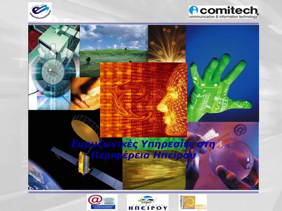 ΤΑΥΤΟΤΗΤΑ ΤΗΣ ΜΕΛΕΤΗΣ 1 Στόχος μας είναι μέχρι το 2010, να είναι συνδεδεμένα τα μισά ευρωπαϊκά νοικοκυριά σε ευρυζωνικά δίκτυα με ταχύτητες τουλάχιστον 10 Megabit το δευτερόλεπτο, επιτρέποντας έτσι την πρόσβαση σε πλούσιες μορφές επικοινωνίας όπως το video. Viviane Reding, Ευρωπαία επίτροπος αρμόδια για την ΚτΠ και τα Media, Ιούνιος 2005 Τα ευρυζωνικά δίκτυα είναι τόσο σημαντικά για την εποχή μας όσο ήταν οι δρόμοι, τα κανάλια και ο σιδηρόδρομος τον δέκατο ένατο αιώνα και οι εθνικές οδοί και το τηλέφωνο τον εικοστό. Michael Copps, πρώην επίτροποςΑμερικανικής ρυθμιστικής αρχής επικοινωνιών, Αύγουστος 2003 Oι ευρυζωνικές υποδομές και υπηρεσίες είναι σήμερα τόσο σημαντικές για την οικονομία, όσο υπήρξε και ο ηλεκτρισμός. Erkki Liikanen, πρώην Ευρωπαίος επίτροπος για την ΚτΠ , Μάιος 2002