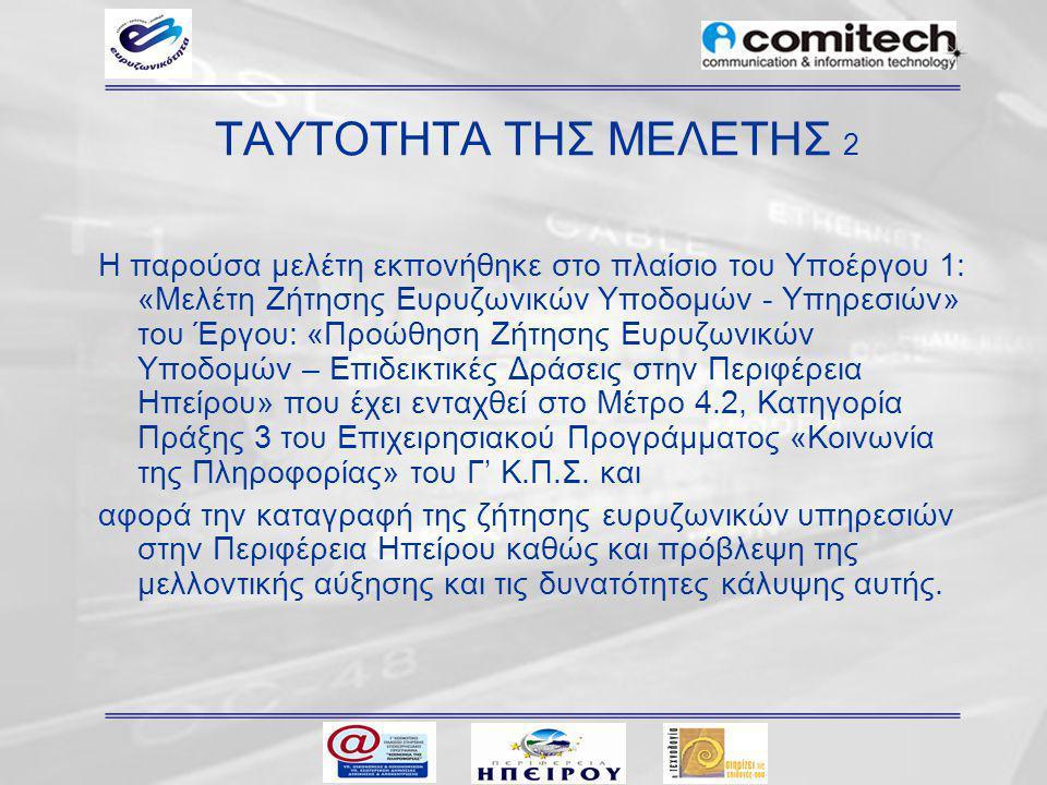 ΟΙΚΙΑΚΟΙ ΧΡΗΣΤΕΣ 4 Η διασύνδεση των οικιακών χρηστών με το Internet σε πρώτη φάση παρουσιάζεται να είναι ικανοποιητική, με βάση τα ελληνικά δεδομένα, καθώς το 70,6% των χρηστών Η/Υ παρουσιάζεται να είναι παράλληλα και χρήστες του Internet.