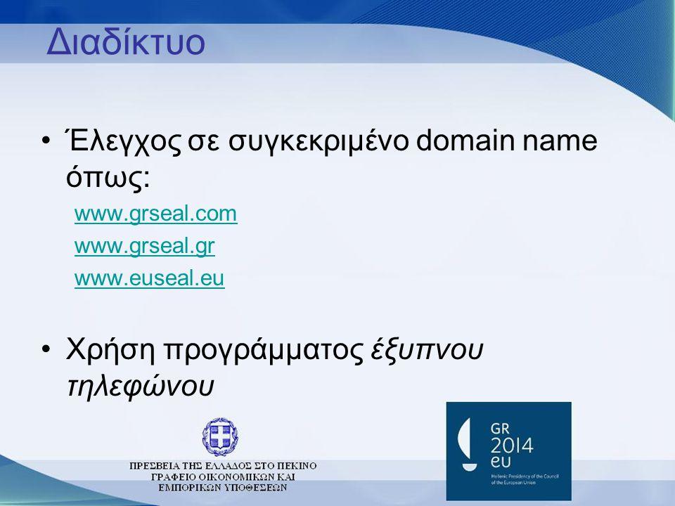 Διαδίκτυο •Έλεγχος σε συγκεκριμένο domain name όπως: www.grseal.com www.grseal.gr www.euseal.eu •Χρήση προγράμματος έξυπνου τηλεφώνου
