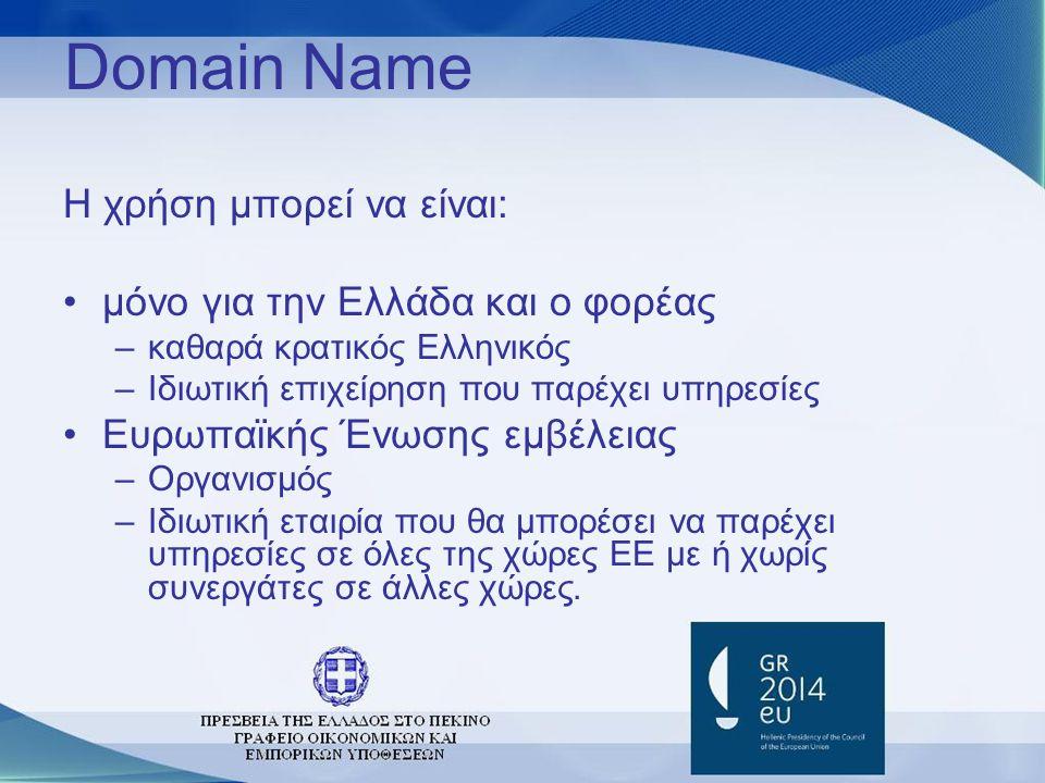 Domain Name Η χρήση μπορεί να είναι: •μόνο για την Ελλάδα και ο φορέας –καθαρά κρατικός Ελληνικός –Ιδιωτική επιχείρηση που παρέχει υπηρεσίες •Ευρωπαϊκ