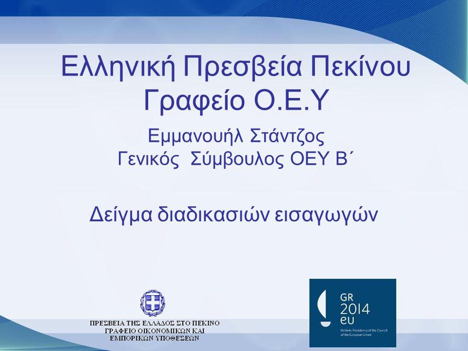 Ελληνική Πρεσβεία Πεκίνου Γραφείο Ο.Ε.Υ Εμμανουήλ Στάντζος Γενικός Σύμβουλος ΟΕΥ Β΄ Δείγμα διαδικασιών εισαγωγών