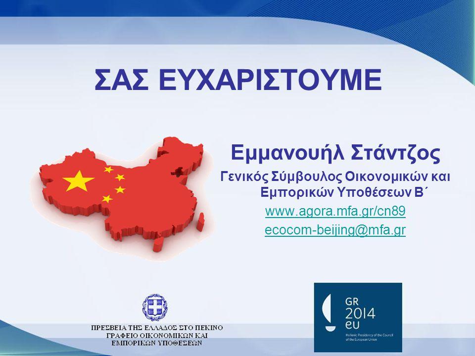 ΣΑΣ ΕΥΧΑΡΙΣΤΟΥΜΕ Εμμανουήλ Στάντζος Γενικός Σύμβουλος Οικονομικών και Εμπορικών Υποθέσεων Β΄ www.agora.mfa.gr/cn89 ecocom-beijing@mfa.gr