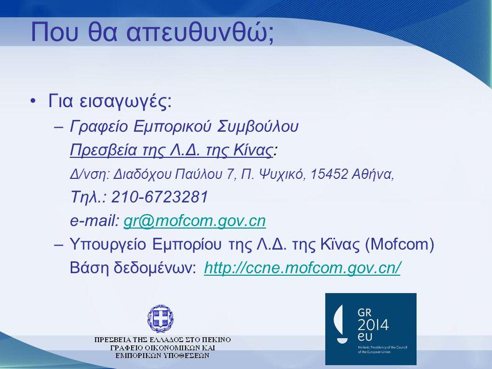 •Για εισαγωγές: –Γραφείο Εμπορικού Συμβούλου Πρεσβεία της Λ.Δ. της Κίνας: Δ/νση: Διαδόχου Παύλου 7, Π. Ψυχικό, 15452 Αθήνα, Τηλ.: 210-6723281 e-mail: