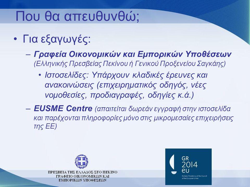 •Για εξαγωγές: –Γραφεία Οικονομικών και Εμπορικών Υποθέσεων (Ελληνικής Πρεσβείας Πεκίνου ή Γενικού Προξενείου Σαγκάης) •Ιστοσελίδες: Υπάρχουν κλαδικές
