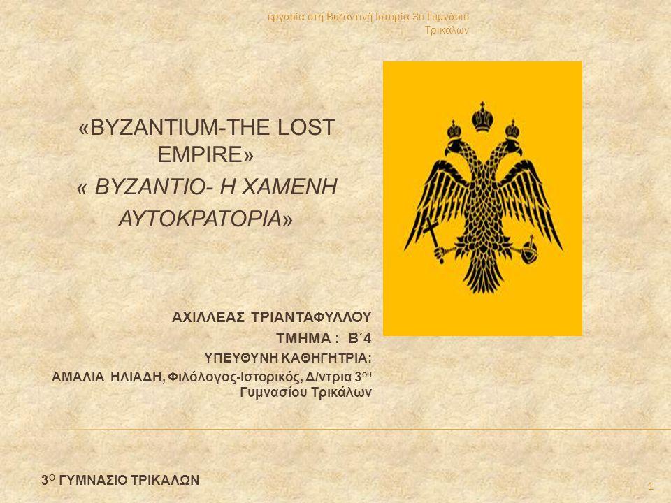 • Η μέρα Δευτέρα 28 Μαΐου 1453 ήταν και η τελευταία για το Βυζάντιο.