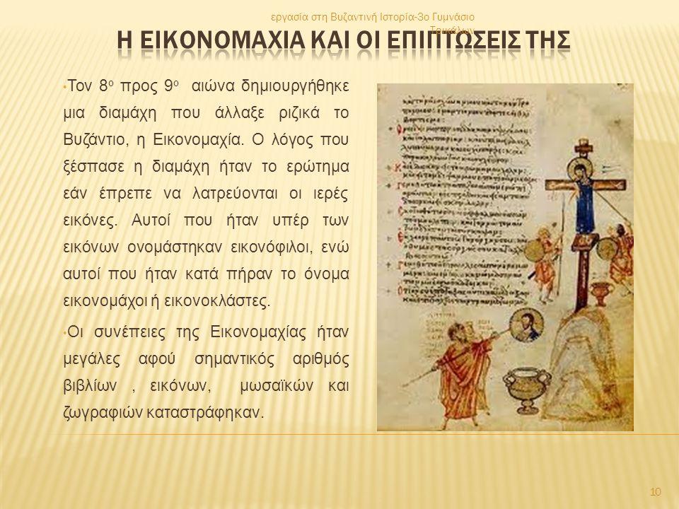  Το Βυζάντιο άρχισε σιγά σιγά να παρακμάζει. Οι Βυζαντινοί έχαναν πολλά εδάφη. Μάλιστα στην Κωνσταντινούπολη ξέσπασε χολέρα και χιλιάδες άνθρωποι πέθ