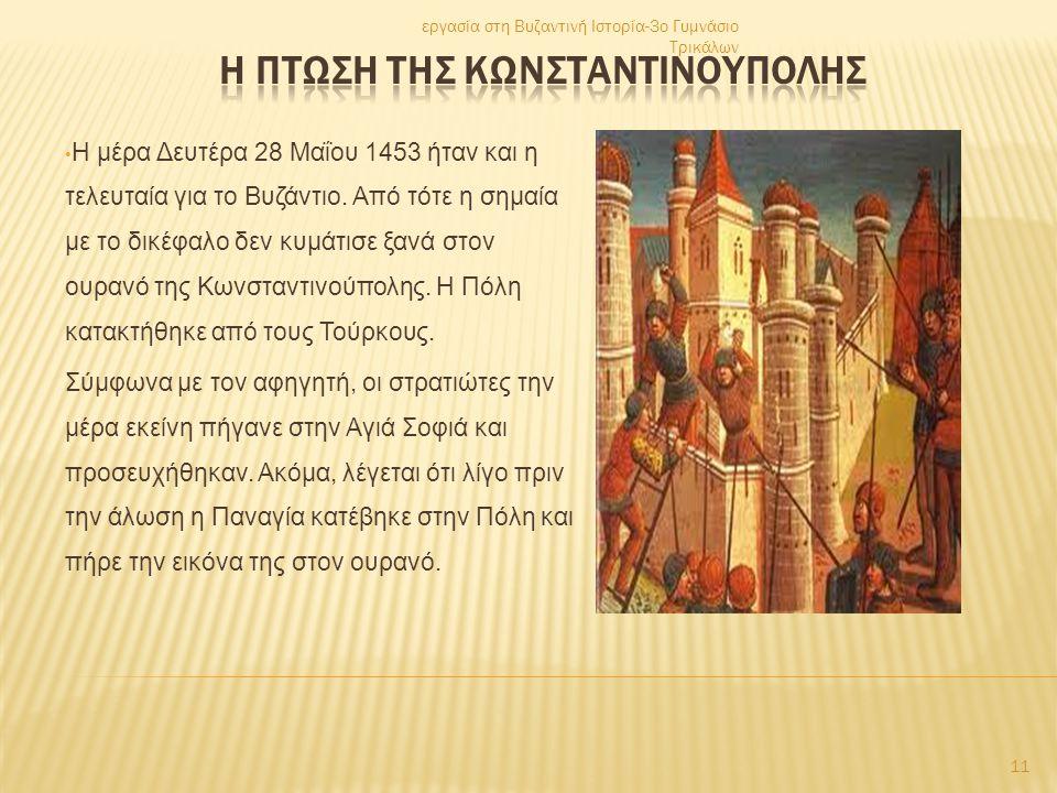 • Τον 8 ο προς 9 ο αιώνα δημιουργήθηκε μια διαμάχη που άλλαξε ριζικά το Βυζάντιο, η Εικονομαχία. Ο λόγος που ξέσπασε η διαμάχη ήταν το ερώτημα εάν έπρ
